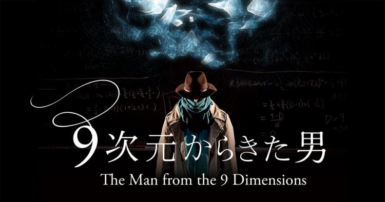 The Man from the 9 Dimensions